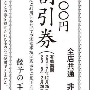 【クリスマスイブ】餃子の王将、「500円割引券」配布!