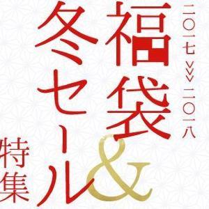 セール勝ち組になるには? 東京バーゲンマニア名物「福袋&冬セール特集」スタート