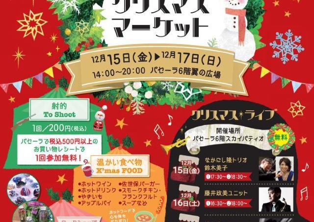 基町クレド・パセーラで「クリスマスマーケット」ライブやグルメを楽しもう