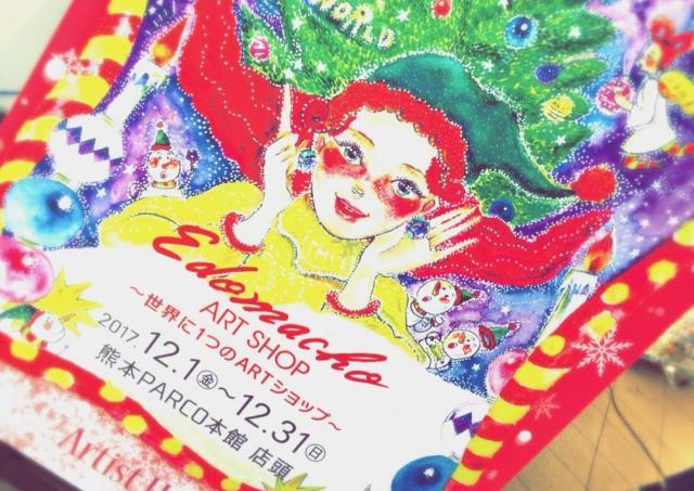 可愛いアクセがいっぱい! 人気ショップ「エドマッチョ」が期間限定で熊本パルコに