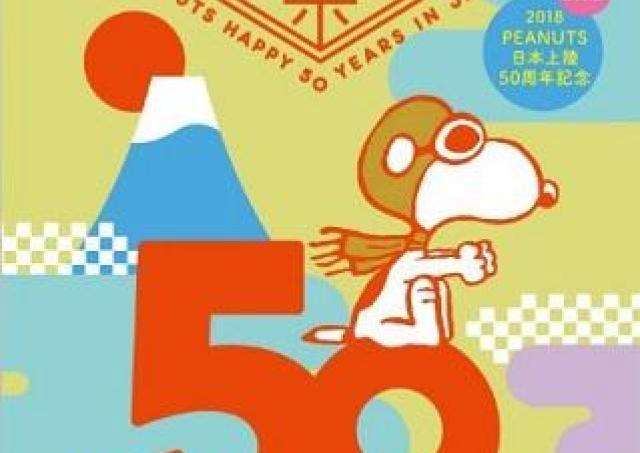 スヌーピーがやってきて50年! 日本初開催「ありがと祭」