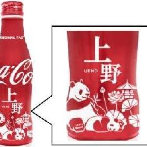 パンダ柄の限定ボトルドリンク、上野で1000人に無料提供!