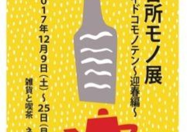 台所に集まる可愛い雑貨が大集合! 岡山で「台所モノ展~迎春編」