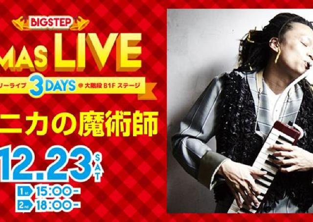 あらゆるジャンルのライブが無料! 心斎橋で「Xmas SPECIAL LIVE」