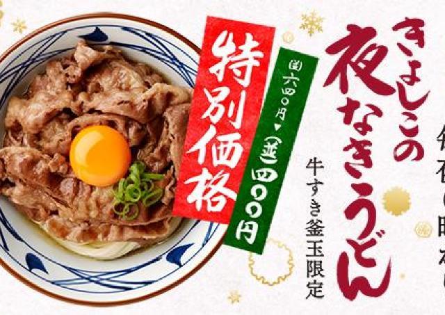 丸亀製麺がお得企画! 400円で「牛すき釜玉」が食べられる