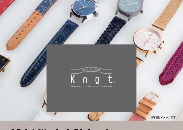 新年に新しい腕時計はいかが? エスパル仙台に「Maker's Watch Knot」限定オープン