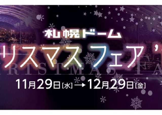 1万個の電球が輝く! 札幌ドーム展望台で幻想的なイルミネーション