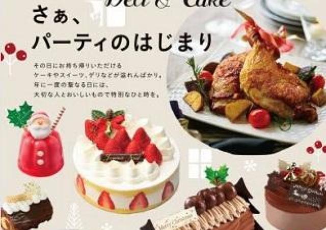 当日買えるケーキやデリが揃った「クリスマス2017デリ&ケーキ」開催