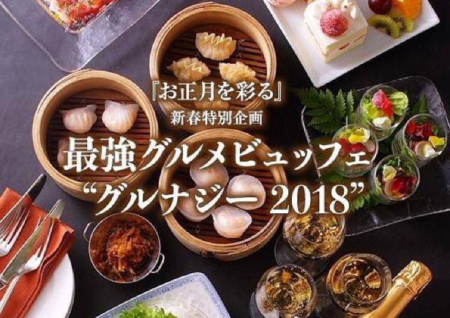 新春の贅で「食べ初め」 最強グルメビュッフェ「グルナジー 2018」開催