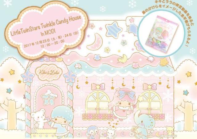 1000人に金平糖をプレゼント!渋谷でキキ&ララ誕生日イベント