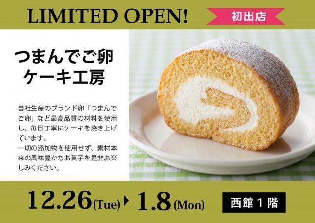 「つまんでご卵ケーキ工房」、小倉に期間限定オープン!
