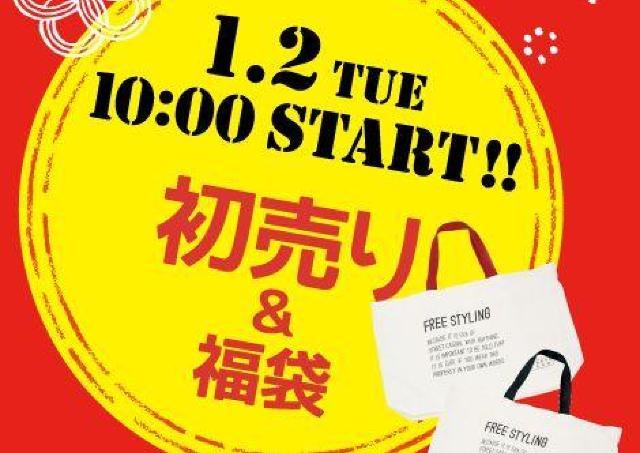 「オアシス21」初売り&福袋、1月2日10時から販売スタート!