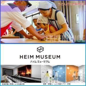 【プレゼント】うどん打ち体験会+セキスイハイムミュージアム見学会ご招待券(10組20名様)