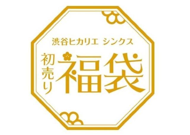 編集部が選ぶ「これなら買いたい2018福袋」【渋谷ヒカリエ編】