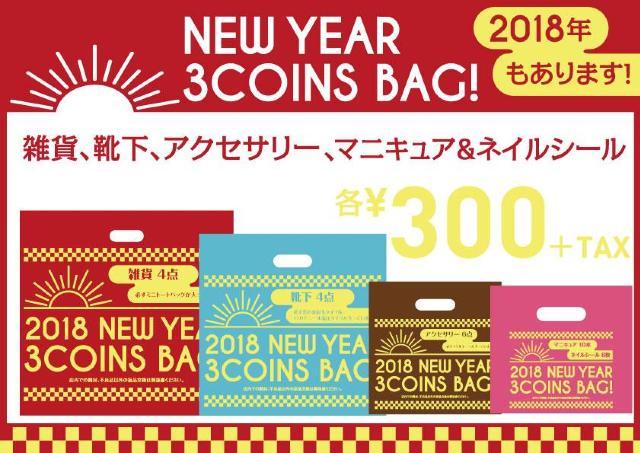 こんなに入って300円!?「3COINS」の福袋がお得感高すぎる