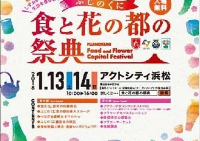 静岡の「食」と「花」で生活を豊かに プロの技を無料で体験しよう