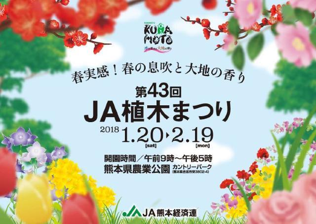 毎年人気の春の風物詩「JA植木まつり」 今年も開催決定