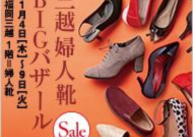 人気ブランドからバリエーション豊富に勢ぞろい 「三越 婦人靴BIGバザール」