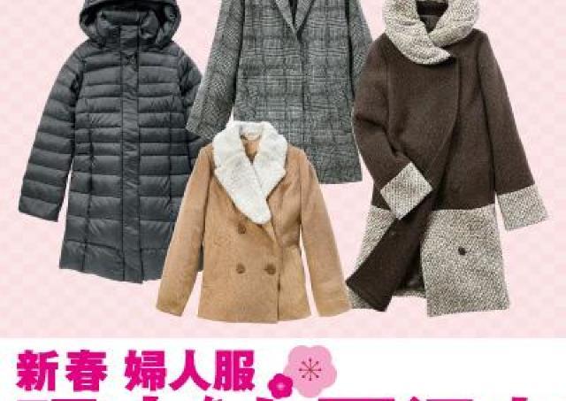 今すぐ使えるコートやセーターが大特価!「お買得市」開催