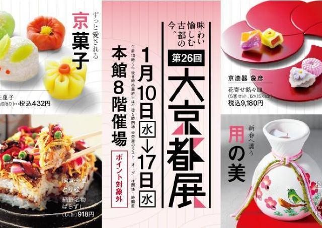 和菓子や郷土料理が勢ぞろい 大丸福岡天神店で「大京都展」