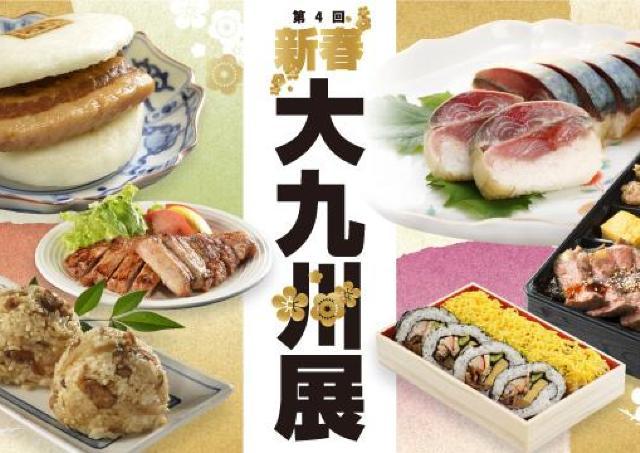 鯖棒鮨、黒毛和牛、牡蠣コロッケ... 九州各地の人気グルメが大集合!