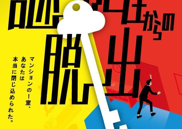 世界初のリアル脱出ゲーム、仙台に3年ぶり復活!
