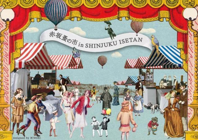 人気イベント「赤坂蚤の市」が新宿に進出! 宝探し感覚でお買い物