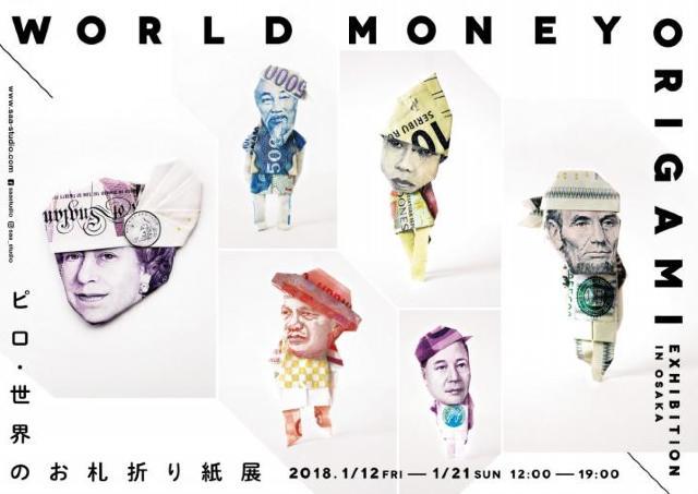 世界中の紙幣を駆使した「ピロ・世界のお札折り紙展」開催 新作や人気作品が一堂に