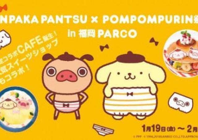 福岡パルコに「パンパカパンツ×ポムポム」のコラボカフェ登場!