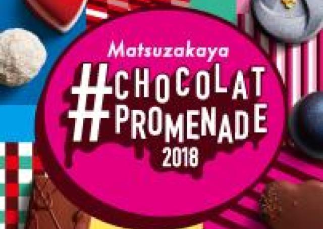 海外・国内・個性派... 多彩なショコラが松坂屋名古屋店に大集合!