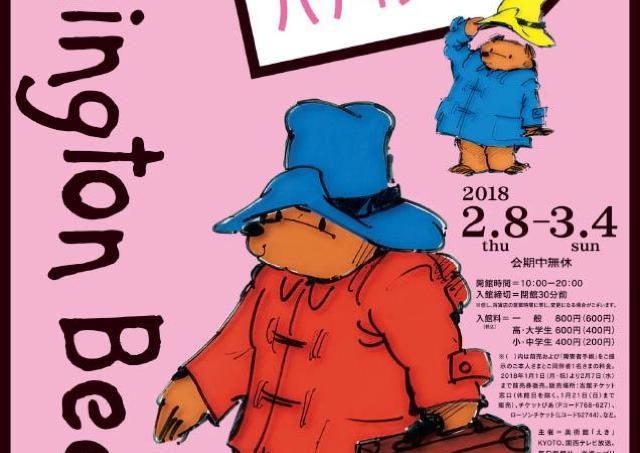 京都に紳士な子ぐまがやって来る! 「くまのパディントン展」開催