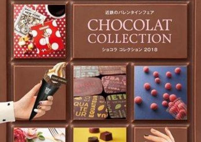 国内外のチョコレートが集結! あべのハルカスでバレンタインイベント