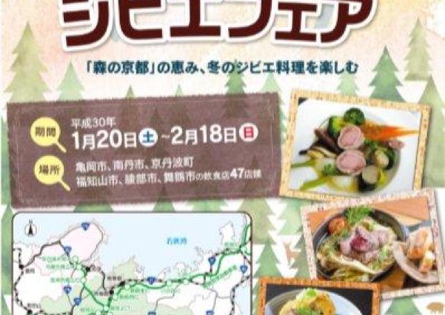 多様な料理が味わえる! 47店舗が参加する「森の京都ジビエフェア」