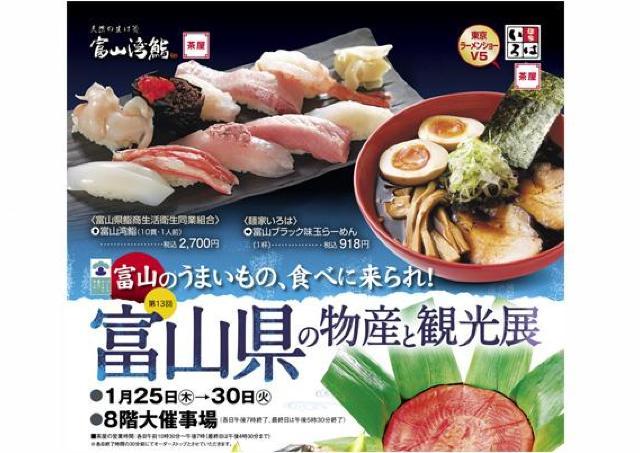 富山湾の鮮魚から氷見牛、スイーツまで!「富山県の物産と観光展」