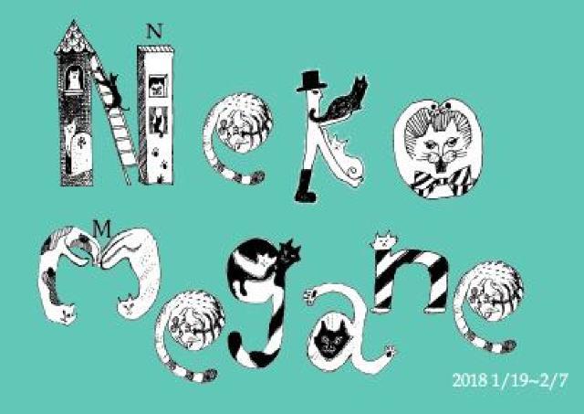 イラストでネコに変身 「キムラトモミ作品展」開催