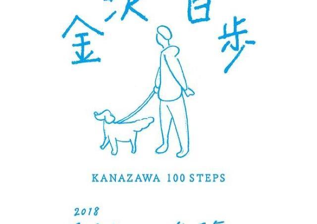 お店や食べ物の情報も! 金沢の街歩きの魅力を伝える企画展