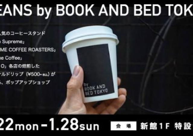 人気コーヒー店が集まる「BEANS by BOOK AND BED TOKYO」