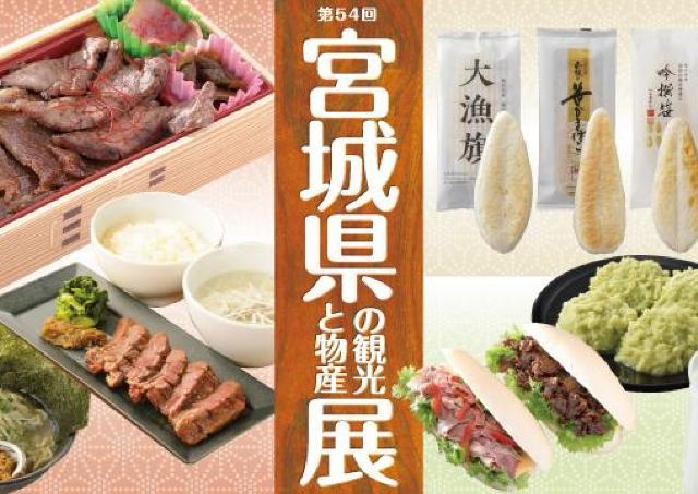 食材王国・宮城県のおいしいところ&良いところを選りすぐり!