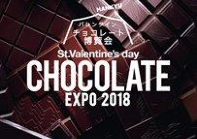 ワンフロアすべてが会場に! 「バレンタインチョコレート博覧会」開催