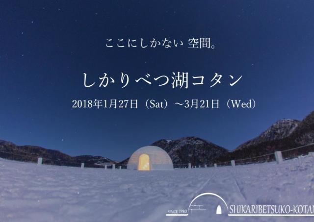 雪と氷の真っ白な世界が楽しめる!「しかりべつ湖コタン」開催