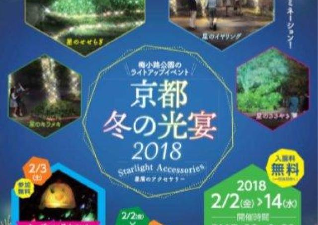 梅小路公園が星屑のアクセサリーで彩られる 「京都 冬の光宴2018」開催