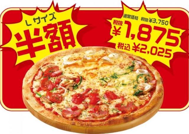 ピザハットありがとう! 人気チーズピザ、WEB注文だと半額になるよ~