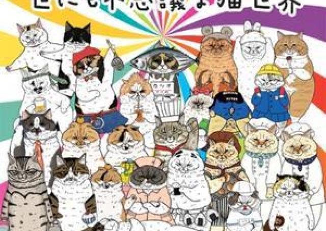 シュールで不思議な猫グッズがいろいろ! そごう広島で「世にも不思議な猫世界」