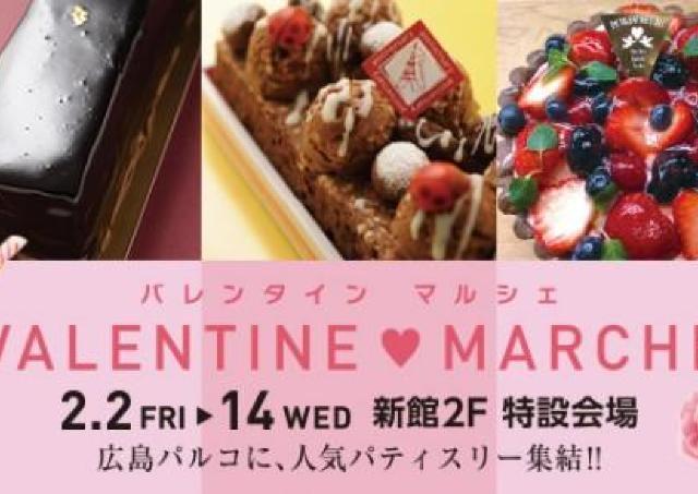 人気パティスリーのケーキやチョコが勢ぞろい! 広島パルコでバレンタインイベント