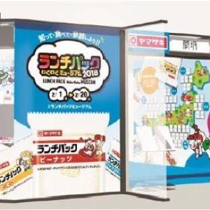 無料でラスクもらおう! 渋谷で「ランチパックわくわくミュージアム」開催