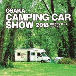 【プレゼント】大阪キャンピングカーショー2018ご招待券(10組20名様)