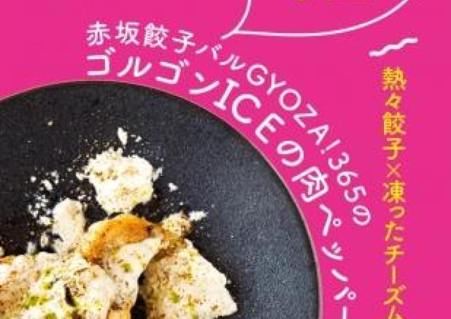 【本日】餃子365個を無料提供! 専門店が1日限定企画