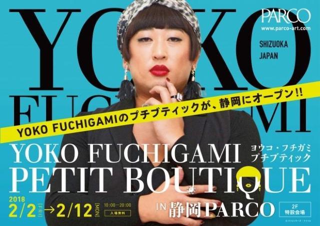 あの「YOKO FUCHIGAMI」のショップが初上陸! 静岡パルコで開催