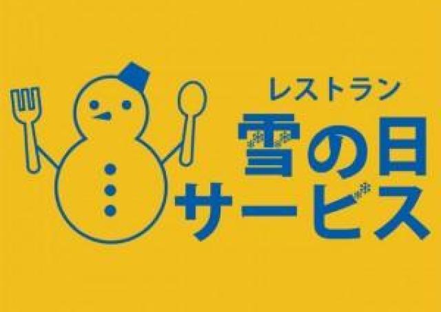 雪の予報でお得サービス実施! 藤崎レストランで「雪の日サービス」