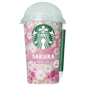 スタバ新チルドは「桜×キャラメル」 ベリーの果肉も入ってます